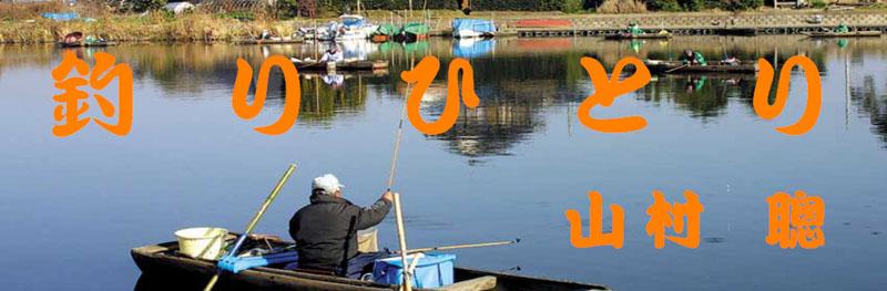 釣りひとり